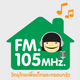 105 FM วิทยุไทย เพื่อเด็กและครอบครัว