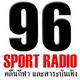 96 Sport Radio สปอร์ตเรดิโอ